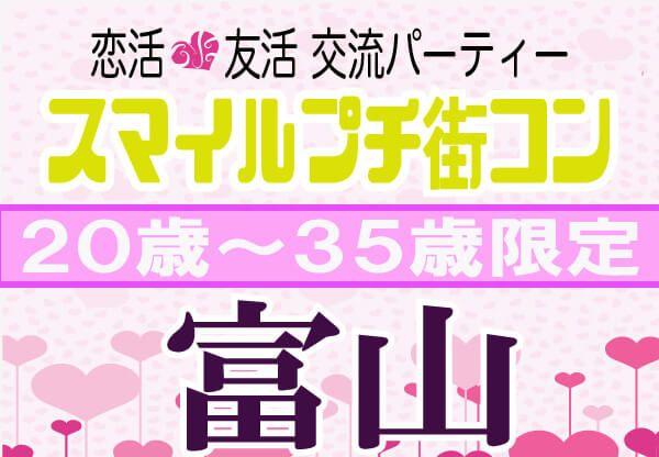 【富山のプチ街コン】イベントシェア株式会社主催 2017年1月14日