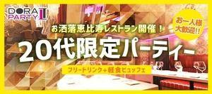 【恵比寿の恋活パーティー】ドラドラ主催 2017年1月22日