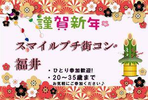 【福井のプチ街コン】イベントシェア株式会社主催 2017年1月3日