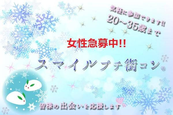 【福井のプチ街コン】イベントシェア株式会社主催 2017年1月14日