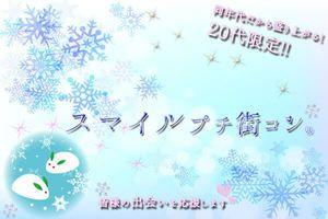 【滋賀県その他のプチ街コン】イベントシェア株式会社主催 2017年1月21日