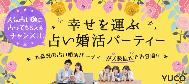 【渋谷の婚活パーティー・お見合いパーティー】ユーコ主催 2016年12月17日