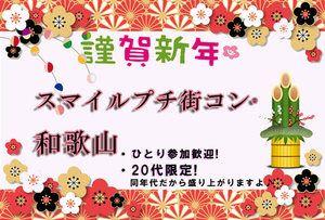 【和歌山県その他のプチ街コン】イベントシェア株式会社主催 2017年1月9日
