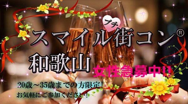 【和歌山県その他のプチ街コン】イベントシェア株式会社主催 2017年1月15日
