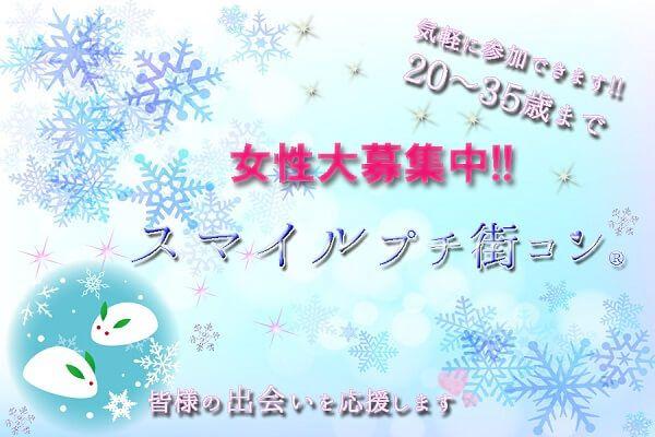 【奈良県その他のプチ街コン】イベントシェア株式会社主催 2017年1月28日