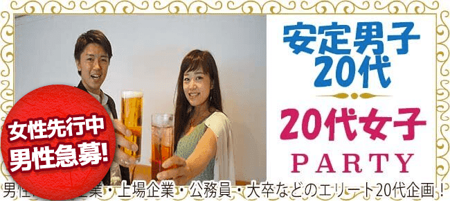 【表参道の恋活パーティー】Luxury Party主催 2017年1月7日