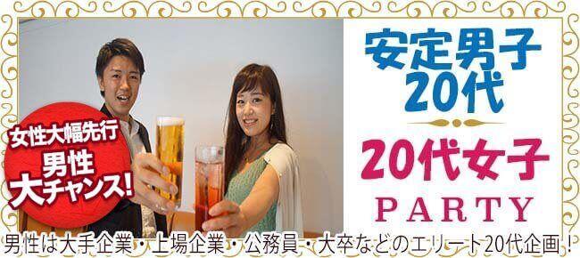 【表参道の恋活パーティー】Luxury Party主催 2017年1月15日