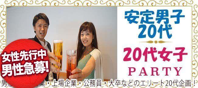 【表参道の恋活パーティー】Luxury Party主催 2017年1月22日