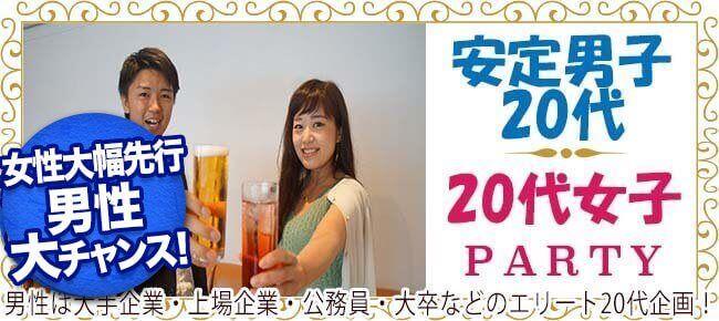 【表参道の恋活パーティー】Luxury Party主催 2017年1月29日