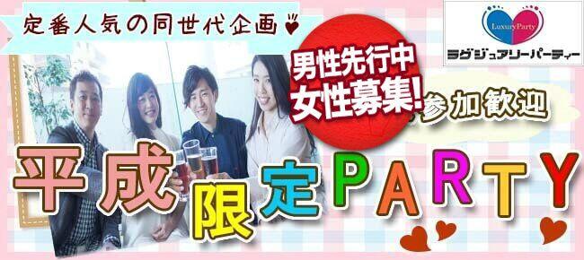 【東京都その他の恋活パーティー】Luxury Party主催 2017年1月28日