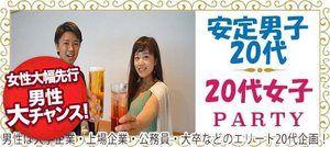 【表参道の恋活パーティー】Luxury Party主催 2017年1月18日