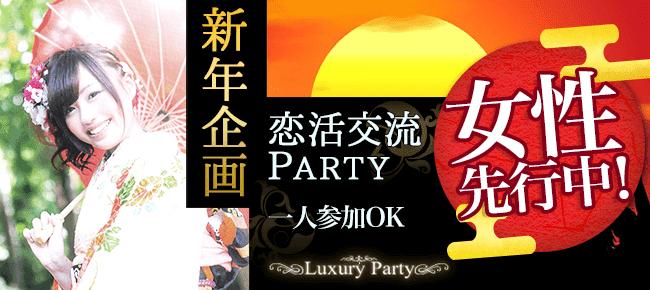【表参道の恋活パーティー】Luxury Party主催 2017年1月6日