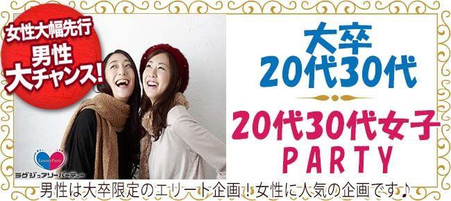 【表参道の恋活パーティー】Luxury Party主催 2017年1月13日