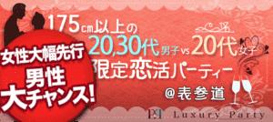 【表参道の恋活パーティー】Luxury Party主催 2017年1月19日