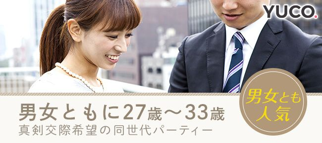 1/28 男女ともに27才~33才♪真剣交際希望の同世代パーティー☆@新宿