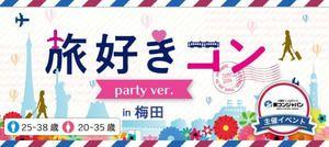 【梅田の恋活パーティー】街コンジャパン主催 2016年12月4日