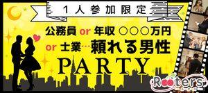 【横浜駅周辺の恋活パーティー】株式会社Rooters主催 2017年1月22日