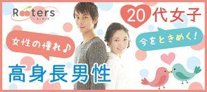 【千葉の恋活パーティー】株式会社Rooters主催 2017年1月20日