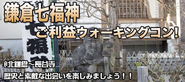 【鎌倉のプチ街コン】e-venz(イベンツ)主催 2016年12月17日