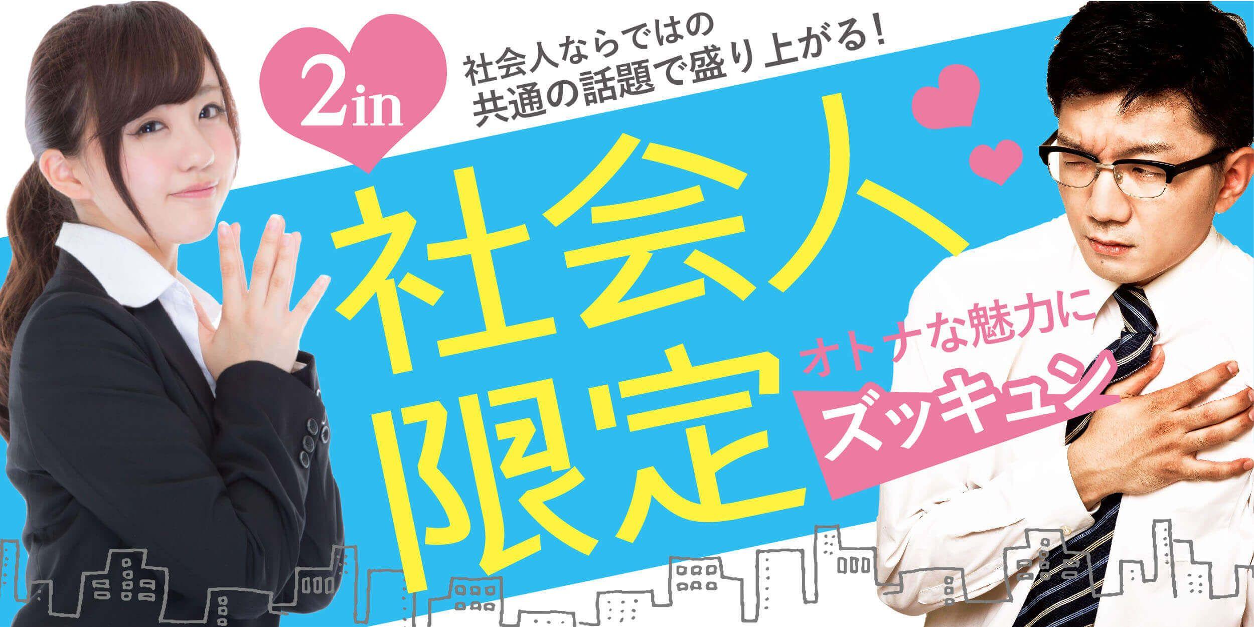【岡山駅周辺の恋活パーティー】合同会社ツイン主催 2017年1月13日