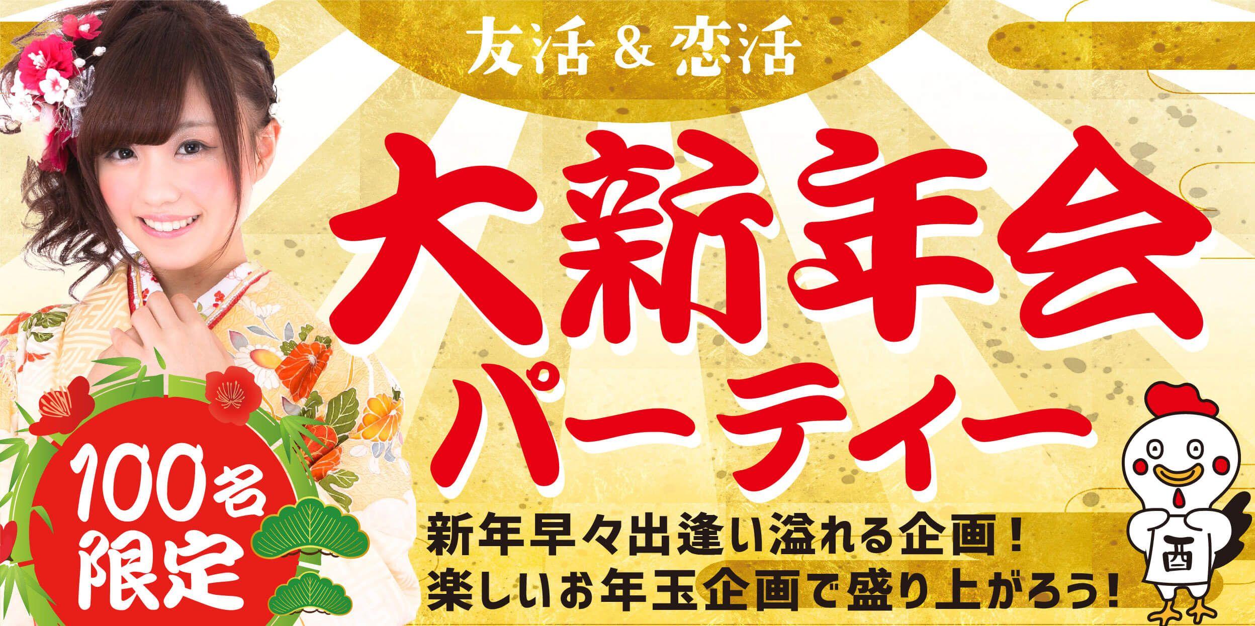 【岡山駅周辺の恋活パーティー】合同会社ツイン主催 2017年1月14日