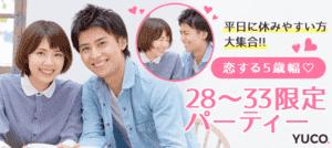 【渋谷の婚活パーティー・お見合いパーティー】ユーコ主催 2017年1月18日