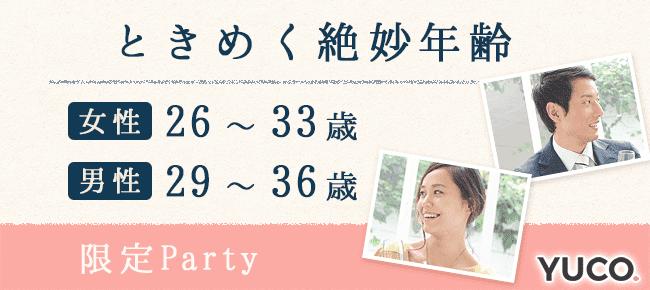 1/20 ときめく絶妙年齢♪女性26~33歳、男性29~36歳限定パーティー