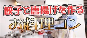 【日本橋のプチ街コン】エスクロ・ジャパン株式会社主催 2016年12月4日