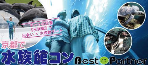 【京都市内その他のプチ街コン】ベストパートナー主催 2017年1月14日