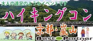 【京都市内その他のプチ街コン】ベストパートナー主催 2017年1月22日