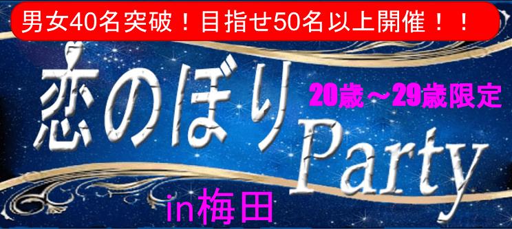 【梅田の恋活パーティー】株式会社PRATIVE主催 2017年1月12日
