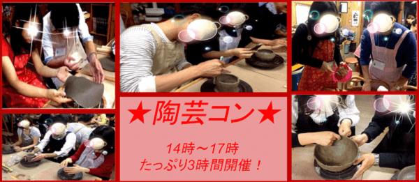 【梅田のプチ街コン】株式会社PRATIVE主催 2017年1月15日