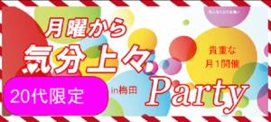 【梅田の恋活パーティー】株式会社PRATIVE主催 2017年1月23日
