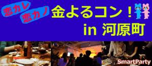 【河原町のプチ街コン】株式会社スマートプランニング主催 2017年1月20日