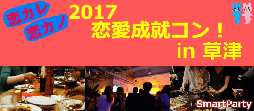 【草津のプチ街コン】株式会社スマートプランニング主催 2017年1月22日