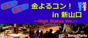 【山口のプチ街コン】株式会社スマートプランニング主催 2017年1月20日