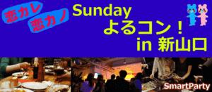【山口のプチ街コン】株式会社スマートプランニング主催 2017年1月29日