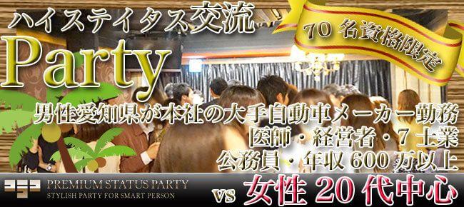 【栄の恋活パーティー】株式会社フュージョンアンドリレーションズ主催 2017年1月7日