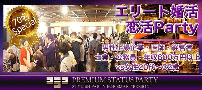 【名駅の恋活パーティー】株式会社フュージョンアンドリレーションズ主催 2017年1月20日