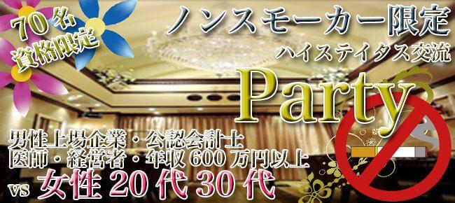 【名駅の恋活パーティー】株式会社フュージョンアンドリレーションズ主催 2017年1月27日