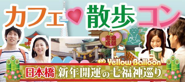 【日本橋のプチ街コン】イエローバルーン主催 2017年1月9日