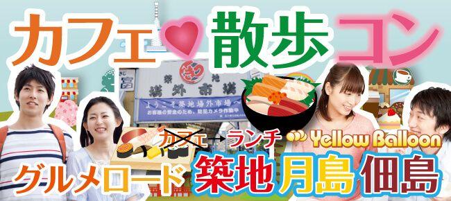【東京都その他のプチ街コン】イエローバルーン主催 2017年1月15日