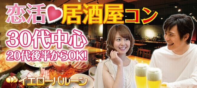 【新宿のプチ街コン】イエローバルーン主催 2017年1月15日