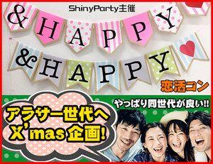 【仙台の恋活パーティー】アプリティ株式会社主催 2016年12月24日