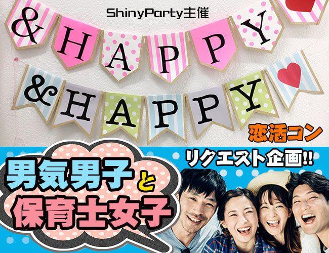 【千葉の恋活パーティー】アプリティ株式会社主催 2016年12月24日