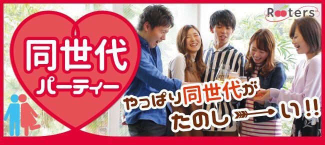 【表参道の恋活パーティー】株式会社Rooters主催 2017年1月15日