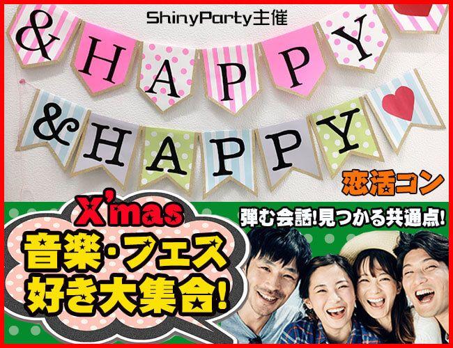 【船橋の恋活パーティー】アプリティ株式会社主催 2016年12月4日
