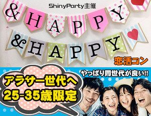 【船橋のプチ街コン】アプリティ株式会社主催 2016年12月10日