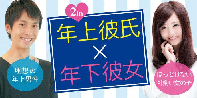 【岡山市内その他のプチ街コン】合同会社ツイン主催 2017年1月20日