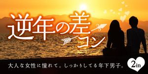 【八丁堀・紙屋町のプチ街コン】合同会社ツイン主催 2017年1月21日